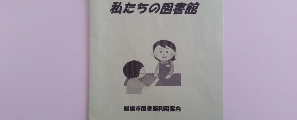 図書館の話